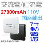 【特價】enerpad AC27K 27000mAh 直流電/交流電/攜帶式行動電源/110V輸出/AC插座/USB雙輸出/專利驗證