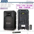 《飛翔3C》TEV TA-680D-1 DVD/USB/SD 單頻無線擴音機〔200W 移動式無線 教學表演活動展覽〕