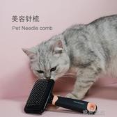 寵物梳毛刷寵物貓咪狗狗梳子刷毛器狗清理掉除毛去浮毛神器美容針梳狗毛刷子 交換禮物
