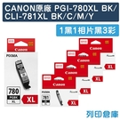 原廠墨水匣 CANON 1黑1相片3彩 高容量 PGI-780XLBK+CLI-781XLBK/C+CLI-781XM+CLI-781XLY /適用TR8570/TS8170/TS8370