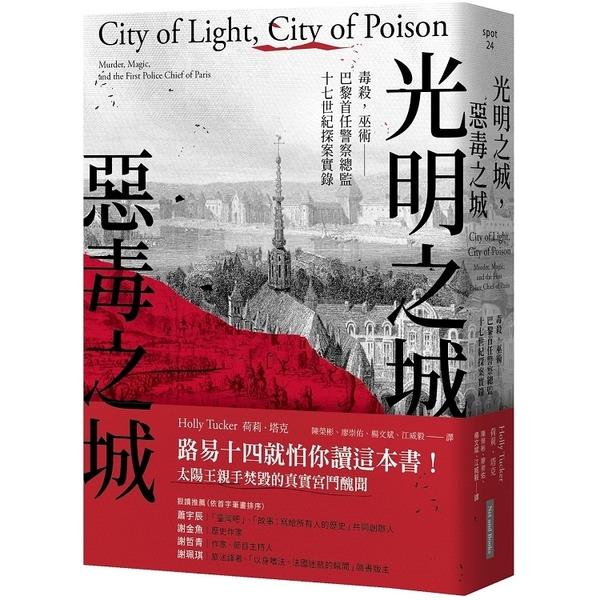 光明之城,惡毒之城:毒殺,巫術—巴黎首任警察總監十七世紀探案實錄
