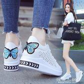 增高鞋 內增高小白鞋子女百搭韓版女鞋鏤空透氣休閒單鞋 傾城小鋪