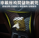 (預購)柚柚的店【車載座椅間儲物網兜48074-193】座椅間 儲物網兜 收納車載擋網 車用置物袋