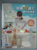 【書寶二手書T3/寵物_ZAU】親親狗寶貝愛的飲食書_曾子謙字.攝影