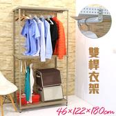 【居家cheaper 】46X122X180CM 耐重圓型沖孔網三層雙桿吊衣架組展示架美式鐵架行李箱架收納架
