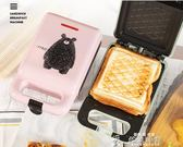 三明治機小型早餐機烤面包機家用多功能熱壓雙面迷你吐司機LX 全網最低價