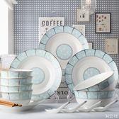 碗碟套裝家用組合歐式景德鎮骨瓷餐具碗盤碗筷中式吃飯陶瓷碗盤子