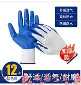 防割手套手套勞保耐磨工作丁腈橡膠乳膠防滑防水防割加厚帶膠工地干活手套 芊墨