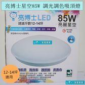 亮博士LED亮麗星空吸頂燈85W 8段調光調色/IP42防塵防水 7-9坪/書房/客廳適用