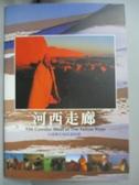 【書寶二手書T1/歷史_GSN】河西走廊:古道桑田與祁連牧歌_陳維