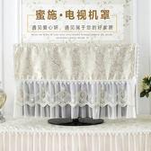 蕾絲電視機防塵罩 歐式簡約現代55寸蓋布掛式布藝防塵液晶電視罩