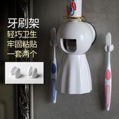 年終盛典 ulex洗漱套裝創意全自動擠牙膏器天使環懶人牙刷架漱口杯牙膏擠