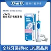 德國百靈Oral-B-動感潔柔電動牙刷D12.N (EB60)