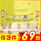 創意壁貼-晾衣小孩 AY9159-957【AF01013-957】大創意生活百貨