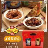 寧記.XO醬鮮味伴手禮盒任選2口味(265g/瓶,共2瓶/盒)﹍愛食網
