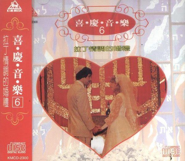 喜慶音樂 6 拉丁情調的婚禮 CD (音樂影片購)