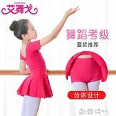 舞蹈服兒童女夏季分體練功服女童短袖芭蕾舞裙純棉跳舞服裝考級服 歐韓時代