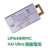 【含稅發票】SONY Xperia XA1 Ultra 原廠電池 G3226 C7 Smart【贈工具+電池膠】LIP1641ERPXC