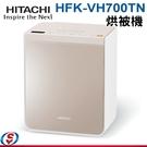 【信源電器】LED時間顯示【HITACHI 日立】 烘被機 HFK-VH700TN / HFKVH700TN