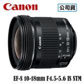 3C LiFe CANON EF-S 10-18mm F4.5-5.6 IS STM 鏡頭 台灣代理商公司貨