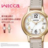 Wicca 甜心魅力太陽能時尚女錶 KH4-921-10 熱賣中! 公司貨保固