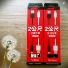 『HANG Micro USB 2米加長型充電線』VIVO Y81 充電線 傳輸線 2.1A快速充電