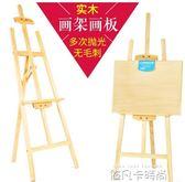 實木制支架式畫架畫板4k成人兒童學生初學者套裝寫生素描油畫水彩igo 依凡卡時尚