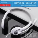 電腦耳機 臺式筆記本電腦頭戴式耳機麥克風二合一長線兒童耳麥帶話筒網課