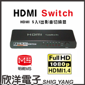 MS明視 HDMI1.4 5入1出影音切換器(HDMI-0501)