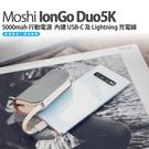 Moshi IonGo 5K Duo 5000mah 行動電源 內建 USB-C 及 Lightning 充電線 公司貨