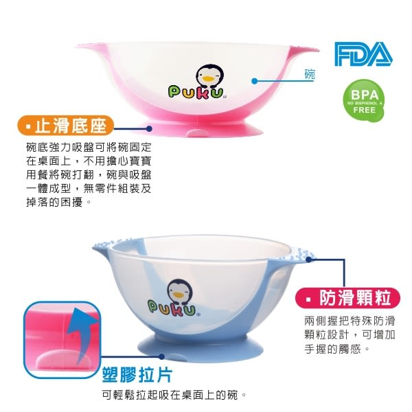 【奇買親子購物網】PUKU 魔吸碗(藍色/粉色)