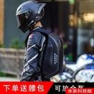 碳纖紋摩托車騎行背包雙肩騎士男女機車頭盔硬殼包防水反光戶外包 米家