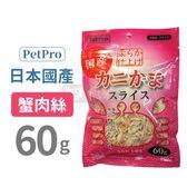 [寵樂子]日本PetPro 蟹肉絲60g / 貓零食
