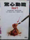 挖寶二手片-K13-035-正版DVD*電影【驚心動膽】-錯綜複雜的關係、環環相扣的情節以及一顆心臟