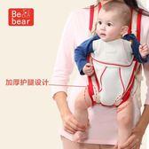 抱抱熊嬰兒背帶多功能小孩背巾前抱式新生兒透氣抱帶寶寶背袋抱袋