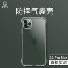 iPhone11Pro Max手機殼蘋果11超薄Promax透明iPhoneX矽膠XsMax氣囊 伊芙莎
