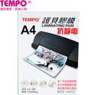 【奇奇文具】TEMPO LA-400 抗靜電護貝膠膜80uA4x100張