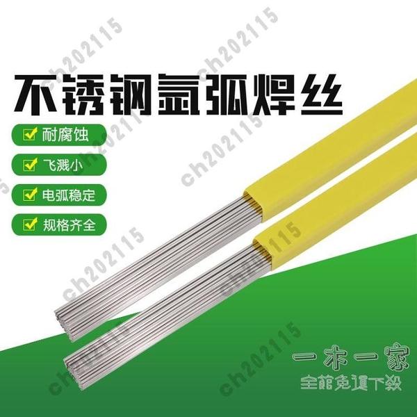 焊絲 不銹鋼焊絲304 308 309 316L 氬弧焊絲 直條焊接絲 5公斤