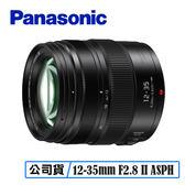 送保護鏡清潔組 3C LiFe Panasonic LUMIX G X VARIO 12-35mm F2.8 II ASPH 鏡頭 台灣代理商公司貨