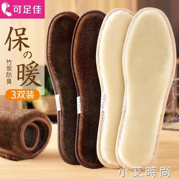 保暖鞋墊男女加絨加厚吸汗防臭仿羊毛棉鞋墊軟底舒適毛絨超軟冬季 小艾新品
