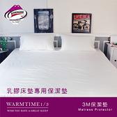 乳膠床墊專用保潔墊 / 雙人5X6.2尺 2.5/5公分- 3M防潑水透氣- 台灣製造 客製化 - 溫馨時刻1/3
