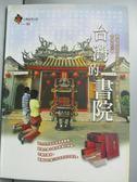 【書寶二手書T1/地理_KMR】台灣的書院_李鎮岩