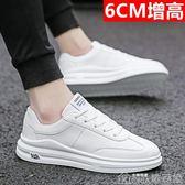 增高鞋 白色男鞋韓版學生運動板鞋透氣網布鏤空休閒內增高小白鞋 歌莉婭