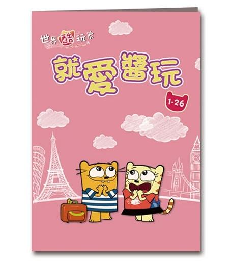 世界酷玩家 BOX1 : 1~26集  DVD ( The Ollie & Moon Show ) ※附導讀手冊