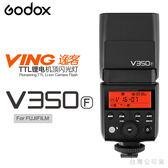EGE 一番購】GODOX【V350F】迷你高速回電版鋰電池機頂閃光燈 內建收發器 for Fujifilm【公司貨】