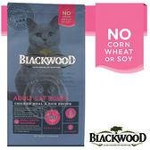 【zoo寵物商城】BLACKWOOD 柏萊富《雞肉米》特調成貓亮毛配方4LB|1.82kg