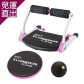 Wonder Core Wonder Core Smart 全能輕巧键身機「愛戀粉」+核心扭腰盤(粉)+紓壓按摩球(10cm) x1【免運直出】