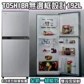 東芝 192公升雙門冰箱GR-A25TS(S)免運費新能效1級