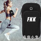 跑步手機臂包運動健身臂帶男女手機包臂套臂袋手腕包手臂包 ys5503『毛菇小象』