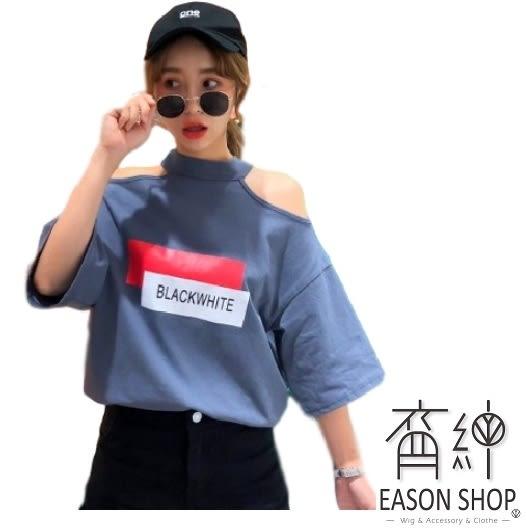 EASON SHOP(GU7405)韓版純棉露肩縷空挖洞英文字母印花繞頸短袖T恤削肩七分袖女上衣服長版素色棉T恤